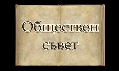 Обществен съвет - НУ Св. Св. Кирил и Методий - Борец