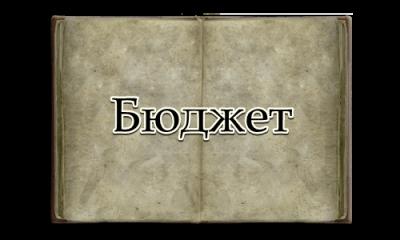 Бюджет - НУ Св. Св. Кирил и Методий - Борец